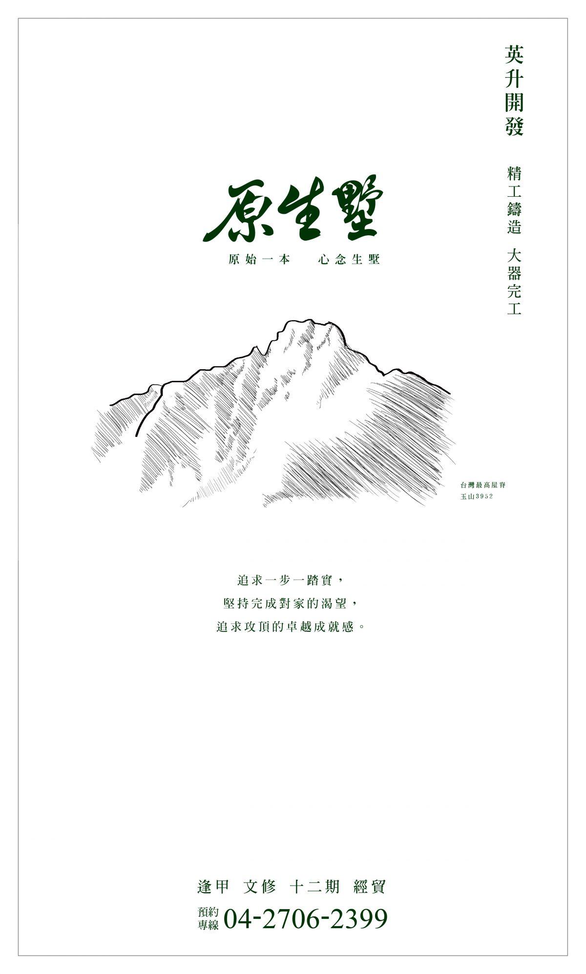 原生墅_報紙稿