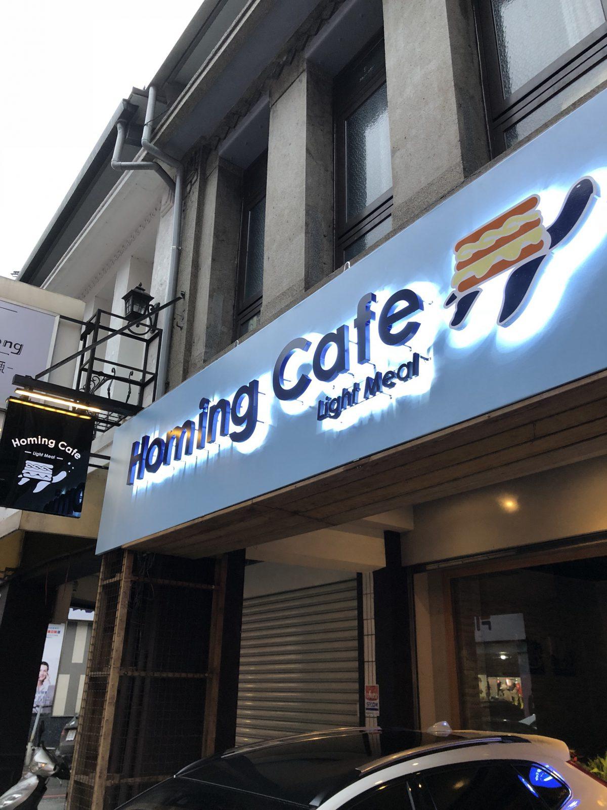 Homin Cafe